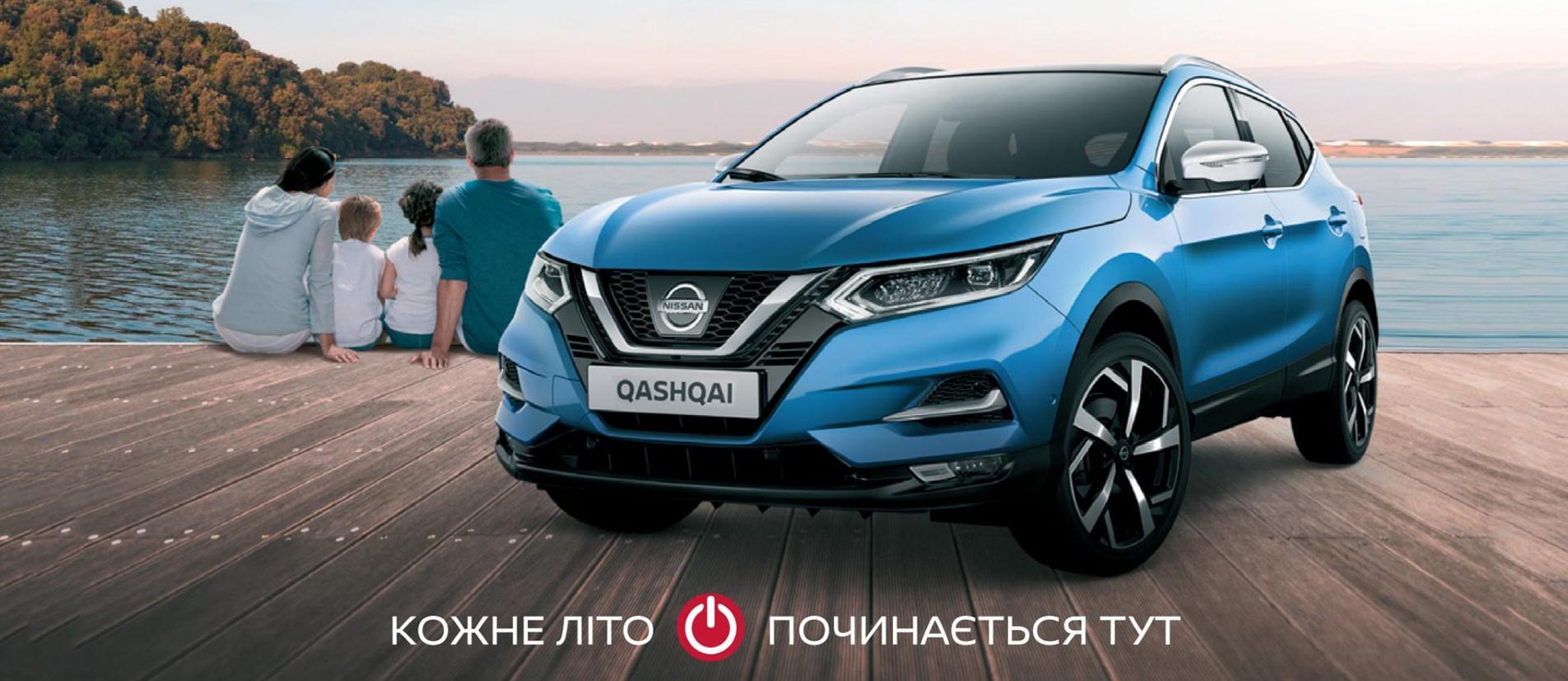 підготуйте авто до літа з Nissan